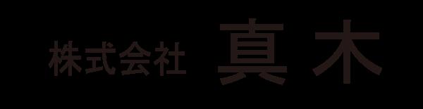 株式会社真木