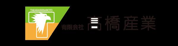 有限会社髙橋産業