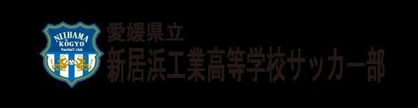 愛媛県立新居浜工業高校サッカー部