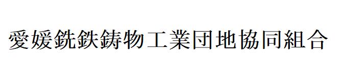 愛媛銑鉄鋳物工業団地協同組合